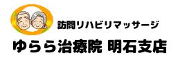 訪問リハビリマッサージ【ゆらら治療院】明石支店
